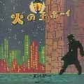火の玉ボーイ~40周年記念デラックス・エディション<通常盤>