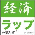 経済ラップ 株式投資編