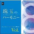 珠玉のハーモニー 全日本合唱コンクール名演復刻盤 Vol.8
