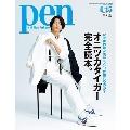 Pen 2020年4月15日号<表紙: 山下智久>