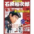 石原裕次郎シアター DVDコレクション 82号 2020年8月30日号 [MAGAZINE+DVD]