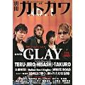 GLAY / 別冊カドカワ