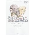 小説進撃の巨人 LOST GIRLS