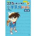 名探偵コナンと楽しく学ぶ小学英語ドリル<単語編> [BOOK+CD]