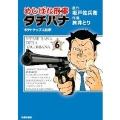 めしばな刑事 タチバナ 6