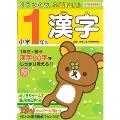 リラックマ学習ドリル 小学1年の漢字