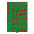 村上春樹の短編を英語で読む 1979~2011下
