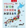 小学生版 1日10分日本地図をおぼえる本