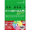 聴くだけスケール入門 ~藤巻メソッド~ [BOOK+DVD-ROM]