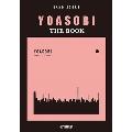 YOASOBI THE BOOK バンド・スコア