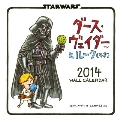 ダース・ヴェイダーとルーク (4才) 2014カレンダー