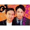 クイック・ジャパン Vol.151