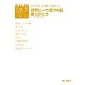 「世界に一つだけの花」「ありがとう」 ピアノ弾き語り ピアノ・ピース・コレクション 50