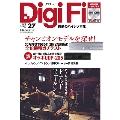 DigiFi No.27 [BOOK+DVD]