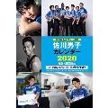 佐川男子カレンダー2020