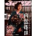 JAZZ JAPAN Vol.41