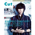 Cut 2016年9月号