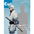 Cut 2017年3月号