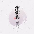 ゲーム「薄桜鬼」 オープニングベスト ~歌響集~