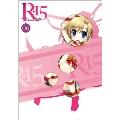 R-15 限定版 第6巻