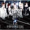 I'z (Type-A) [CD+DVD]<初回限定盤>