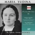 ロシア・ピアノ楽派 - マリア・ユーディナ - ブラームス、ヒンデミット
