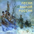 Song of Old Russia