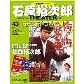 石原裕次郎シアター DVDコレクション 43号 2019年3月3日号 [MAGAZINE+DVD] Magazine