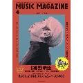 MUSIC MAGAZINE 2019年4月号