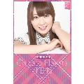 中田ちさと AKB48 2015 卓上カレンダー