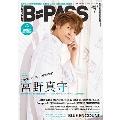 B-PASS 2019年7月号