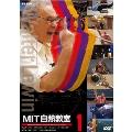 MIT白熱教室 1