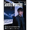 Sound & Recording Magazine 2020年4月号