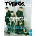 TV Bros. 2020年4月号