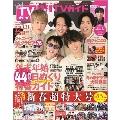 月刊TVガイド関東版 2021年2月号