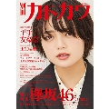 別冊カドカワ 総力特集 欅坂46 20180918