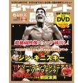 ジャイアント馬場 甦る16文キック 5 [BOOK+DVD]