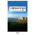 人類5000年史 3 ─1001年~1500年