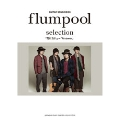 flumpool selection 「花になれ」~「Answer」 ギター弾き語り 初中級