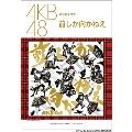 AKB48 「前しか向かねえ」 バンド・スコア 初級