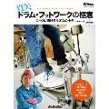 真矢 ドラム・フットワークの極意 ロックに叩けるリズムの土台 [BOOK+DVD]