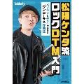 松隈ケンタ流 ロックDTM入門 ~パソコンとギターで始める 「ワンコーラス作曲法」 [BOOK+CD-ROM]