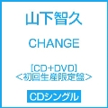 CHANGE [CD+DVD]<初回生産限定盤>