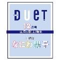 duet(デュエット) 2021年12月号<表紙: なにわ男子>