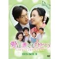 愛は誰でもひとつ パク・ヨンハ メモリアルドラマ DVD-BOX II[ALBEP-0185][DVD] 製品画像