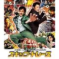 スキップ・トレース [Blu-ray Disc+DVD]