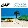 SUMMER BREEZE -CITY POP- ULTIMATE JAPANESE GROOVE<タワーレコード限定>
