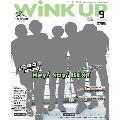 WINK UP 2017年9月号