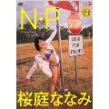 ヤングマガジンDVD 桜庭ななみ「N.P」[YMLP-1004][DVD] 製品画像