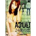 ADULT ~24歳の恋~